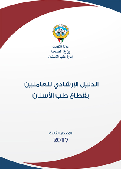 Dental_Sector_Guide_2017_3rd_Edition.jpg